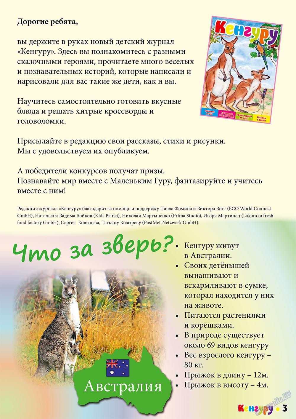Кенгуру (журнал). 2010 год, номер 1, стр. 3