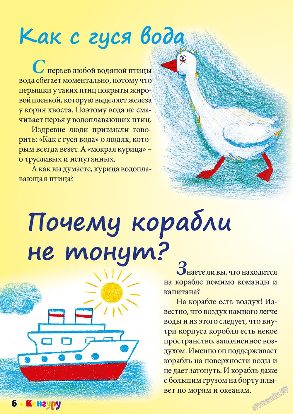 Кенгуру (журнал). 2010 год, номер 1, стр. 6