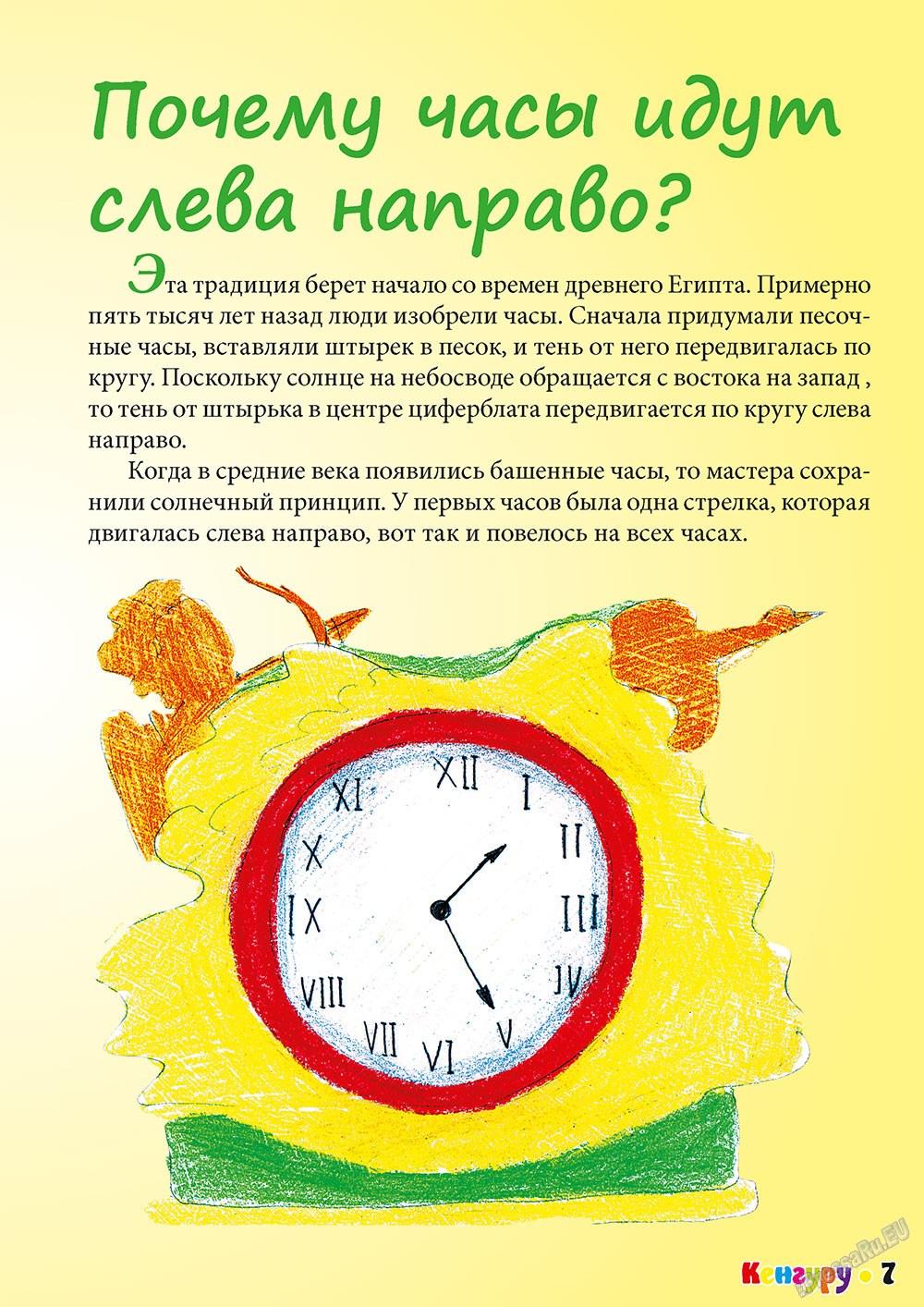 Кенгуру (журнал). 2010 год, номер 1, стр. 7