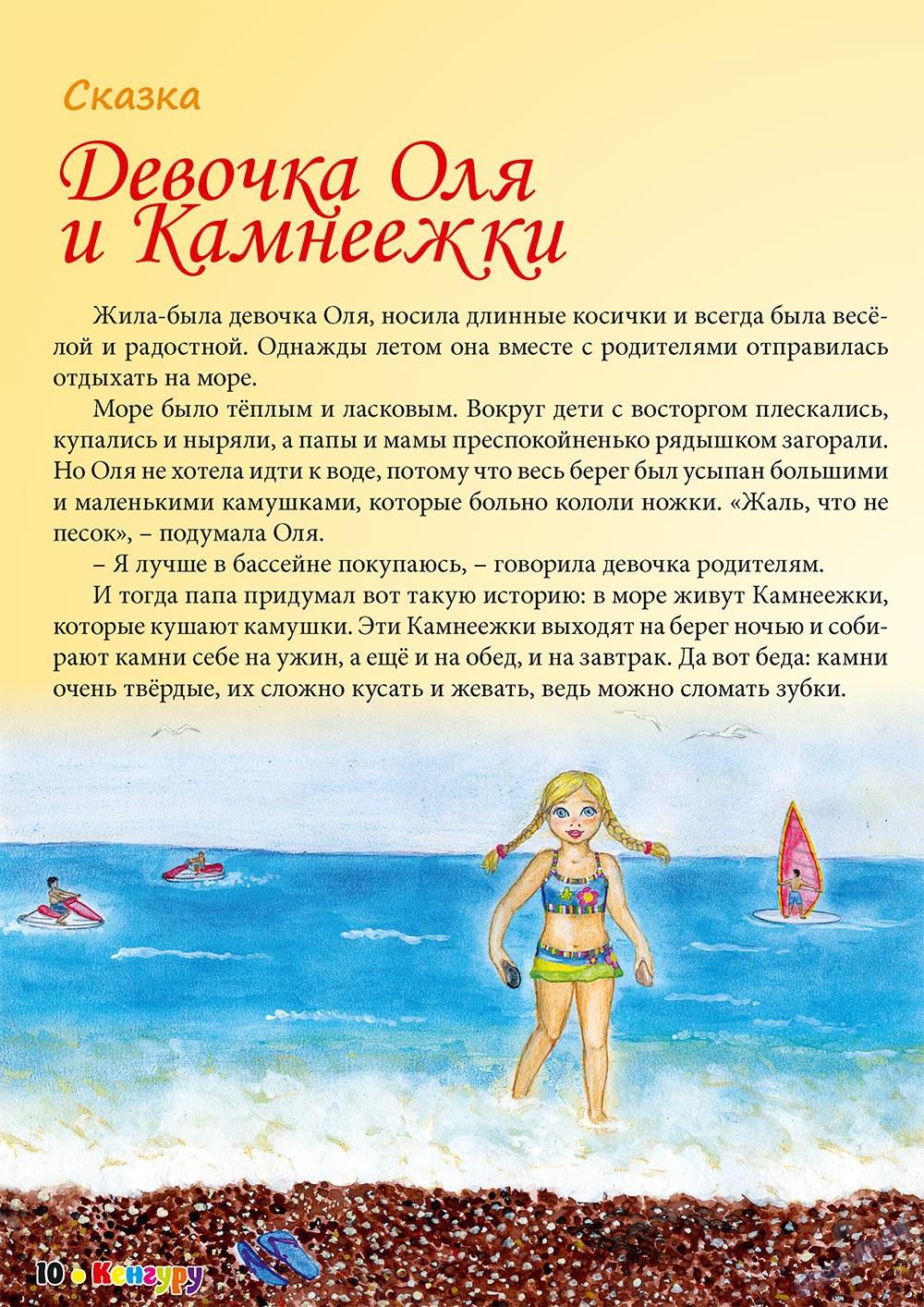 Кенгуру (журнал). 2011 год, номер 2, стр. 10