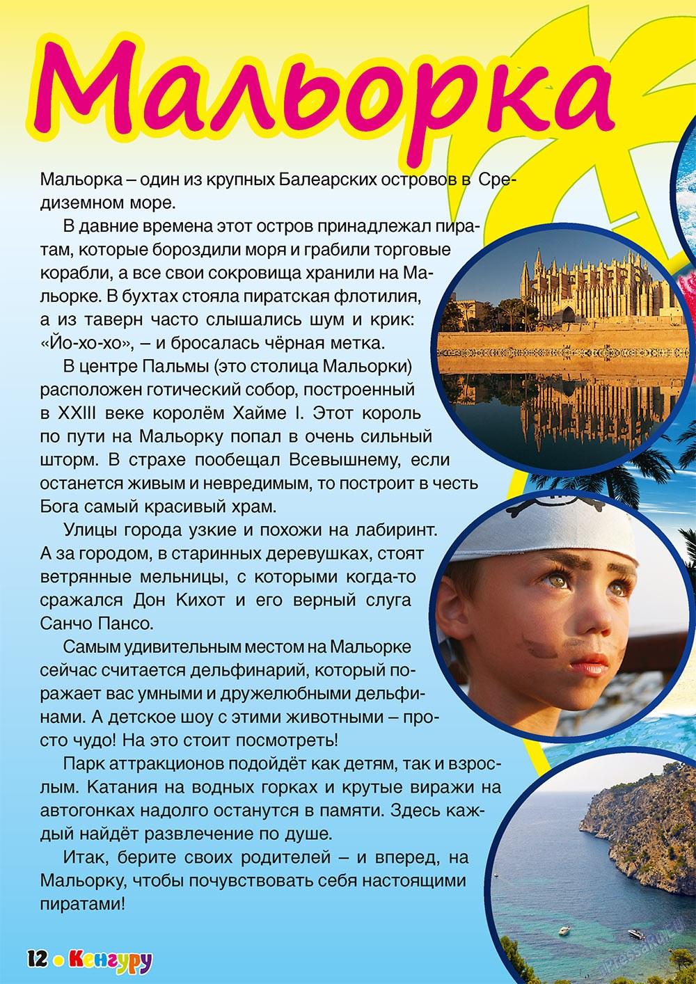 Кенгуру (журнал). 2011 год, номер 2, стр. 12