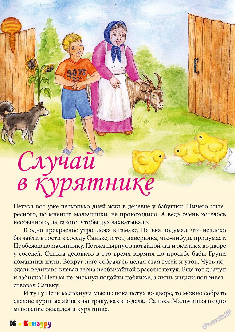 Кенгуру (журнал). 2011 год, номер 2, стр. 16