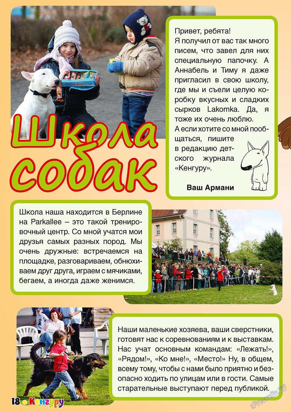 Кенгуру (журнал). 2011 год, номер 2, стр. 18