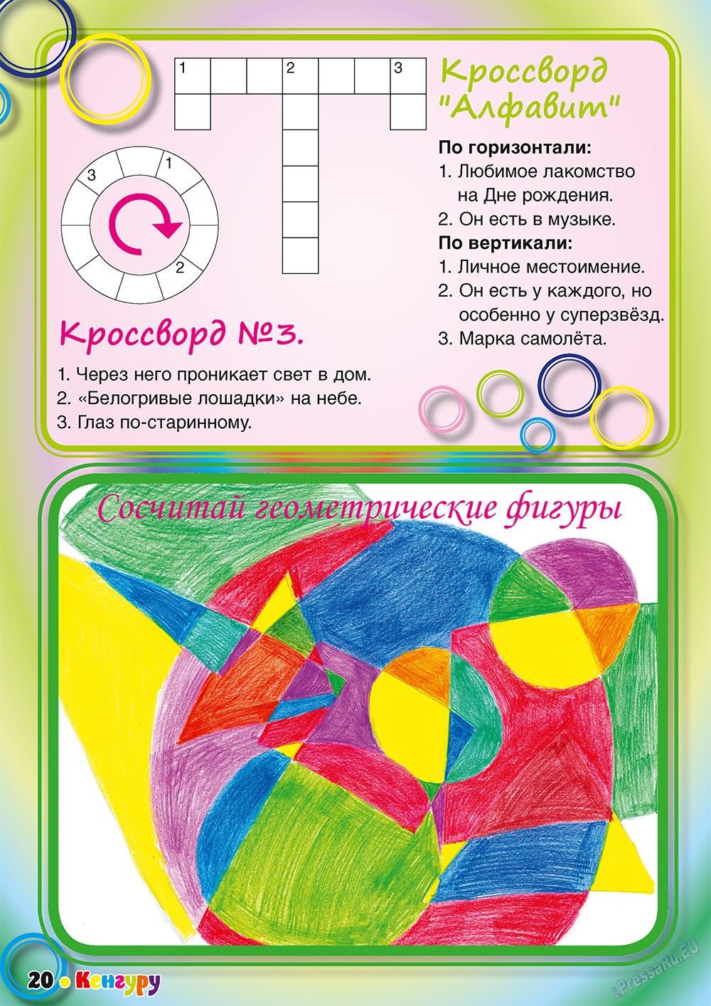 Кенгуру (журнал). 2011 год, номер 2, стр. 20