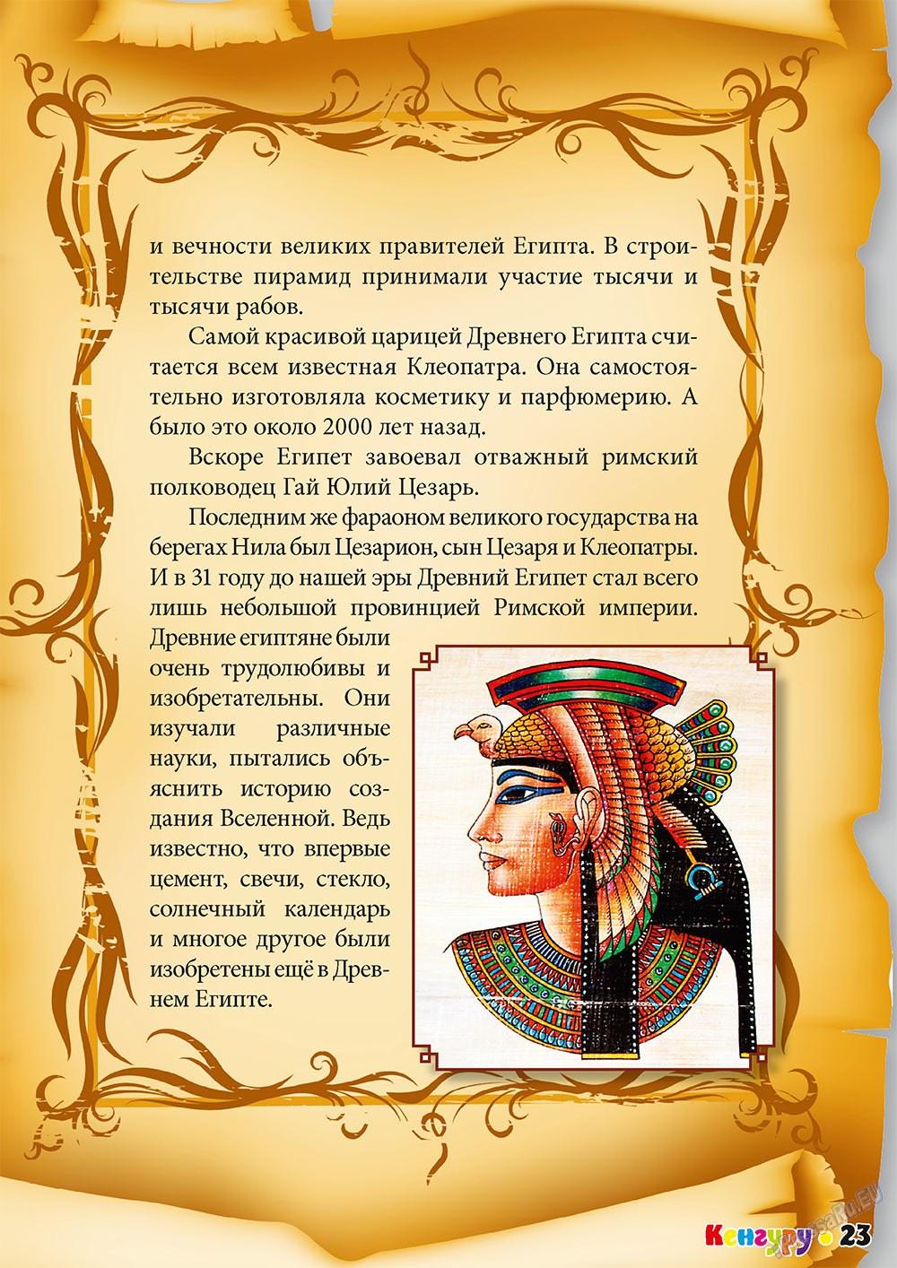 Кенгуру (журнал). 2011 год, номер 2, стр. 23