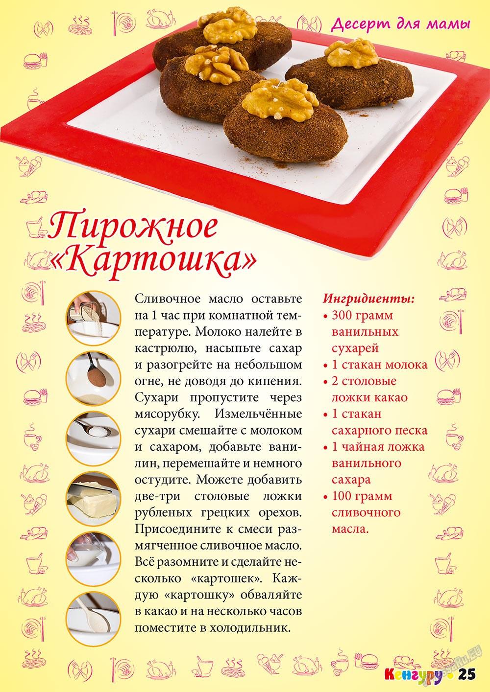 Кенгуру (журнал). 2011 год, номер 2, стр. 25