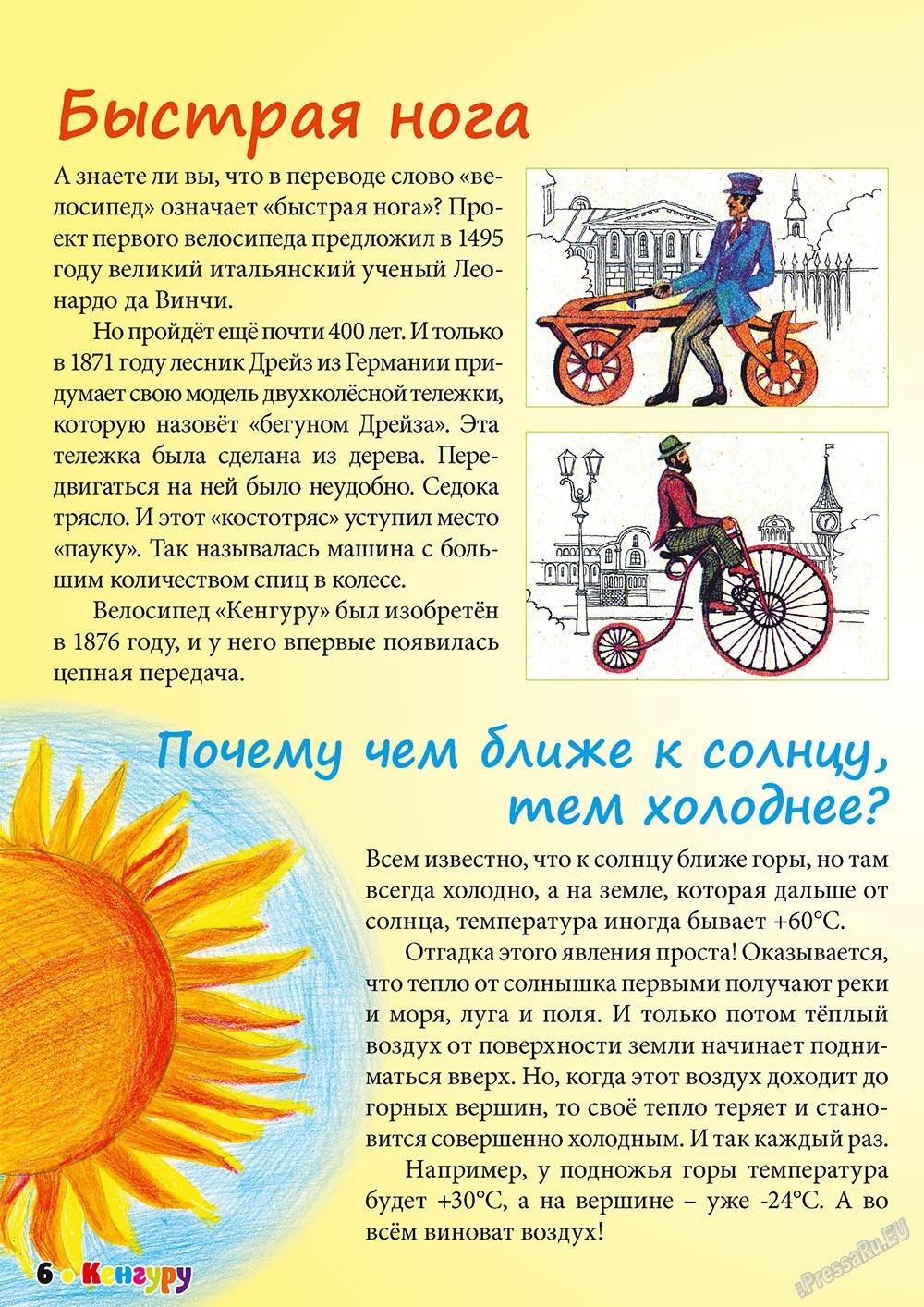 Кенгуру (журнал). 2011 год, номер 2, стр. 6