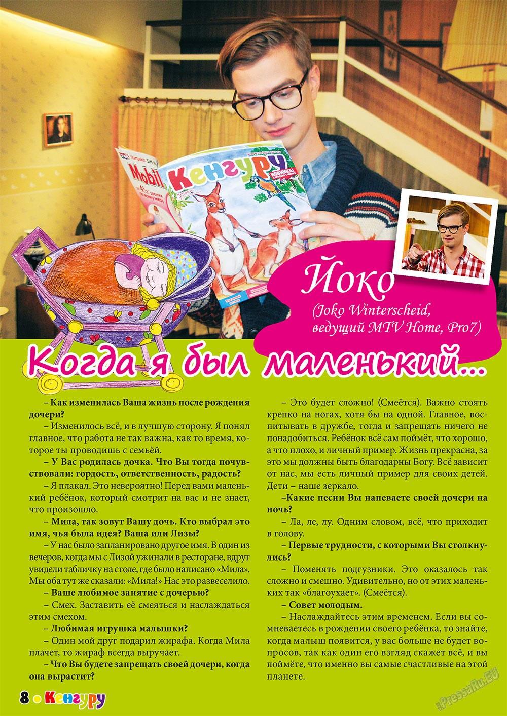 Кенгуру (журнал). 2011 год, номер 2, стр. 8