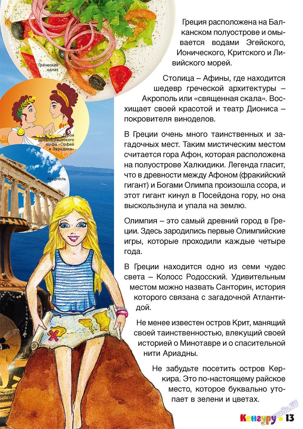 Кенгуру (журнал). 2011 год, номер 3, стр. 13