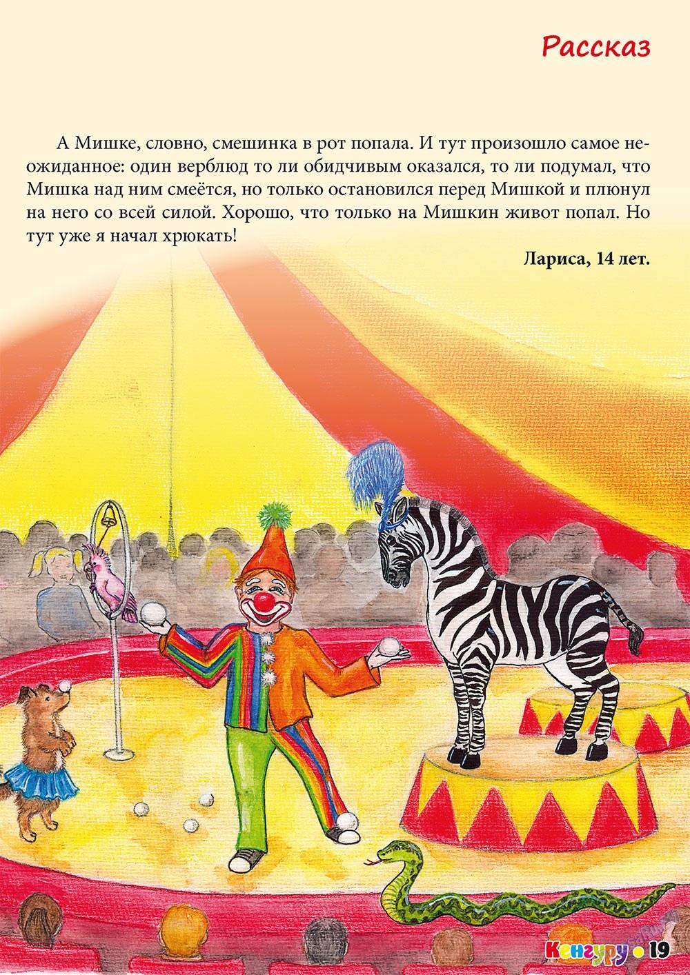 Кенгуру (журнал). 2011 год, номер 3, стр. 19