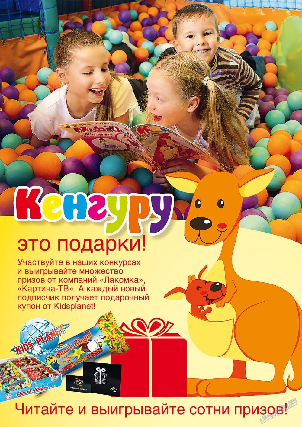 Кенгуру (журнал). 2011 год, номер 3, стр. 2