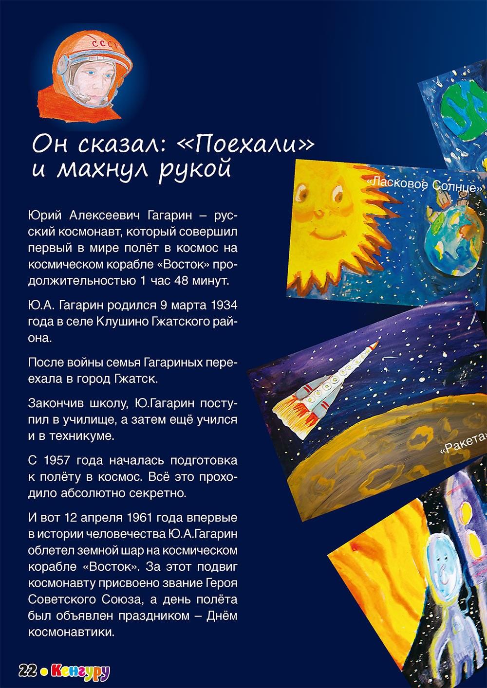 Кенгуру (журнал). 2011 год, номер 3, стр. 22