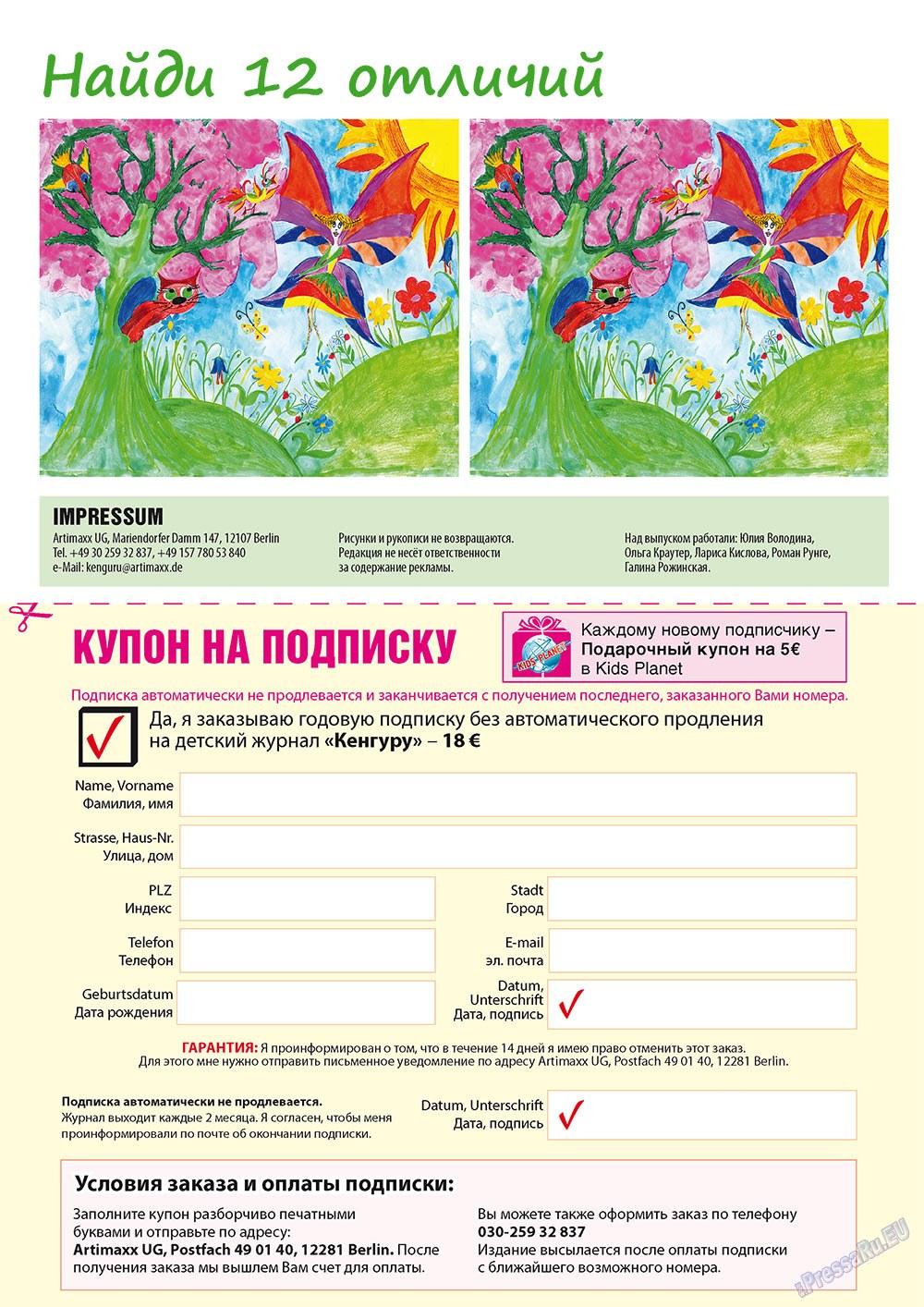 Кенгуру (журнал). 2011 год, номер 3, стр. 26
