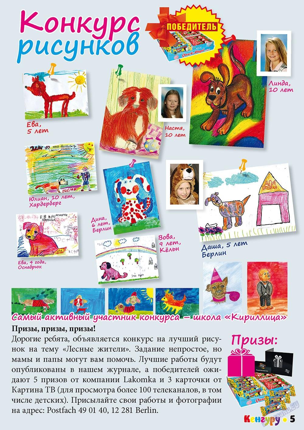 Кенгуру (журнал). 2011 год, номер 3, стр. 5