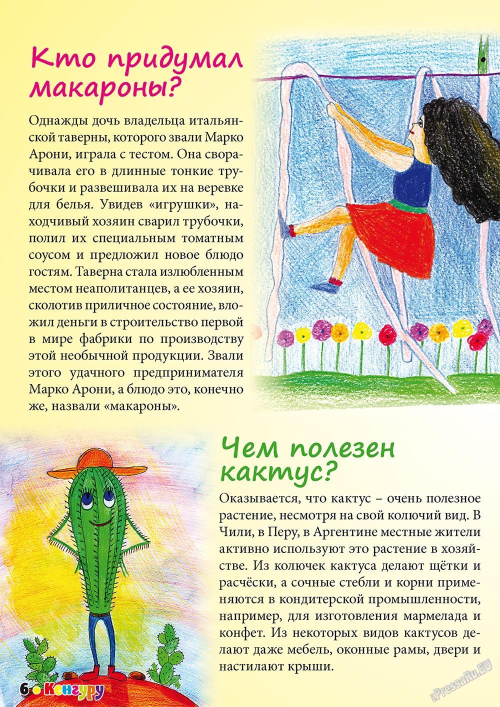 Кенгуру (журнал). 2011 год, номер 3, стр. 6
