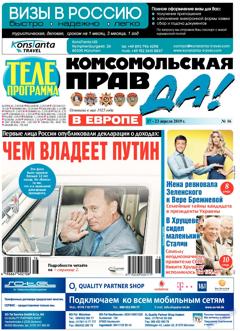 КП в Европе (газета). 2019 год, номер 16, стр. 1