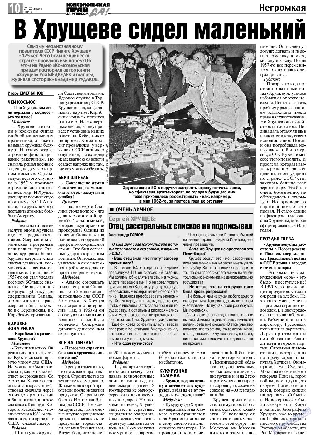 КП в Европе (газета). 2019 год, номер 16, стр. 10