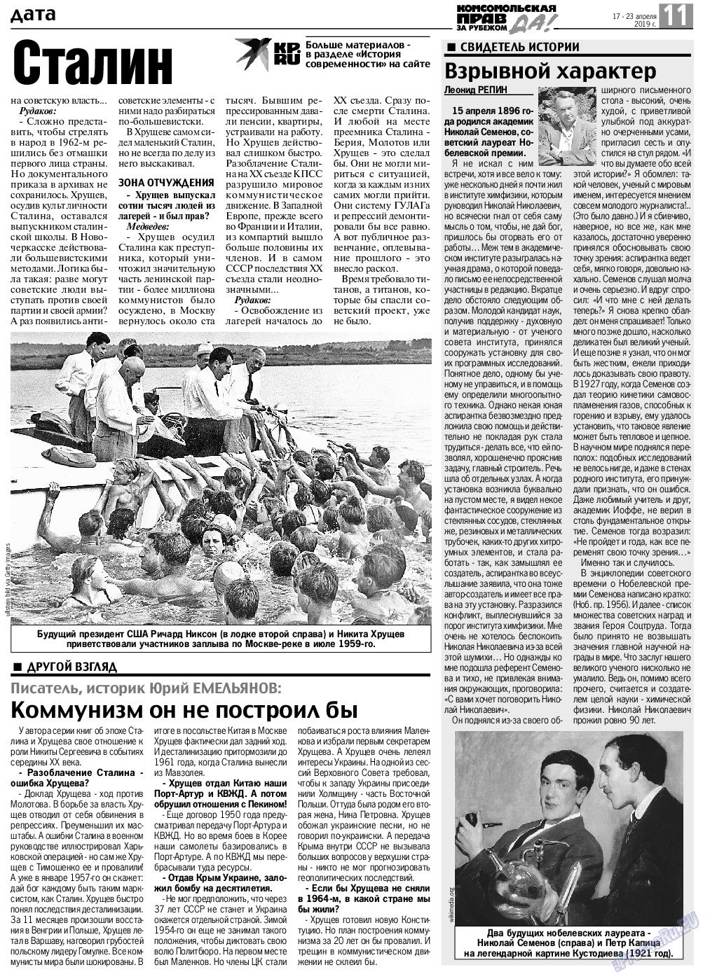 КП в Европе (газета). 2019 год, номер 16, стр. 11