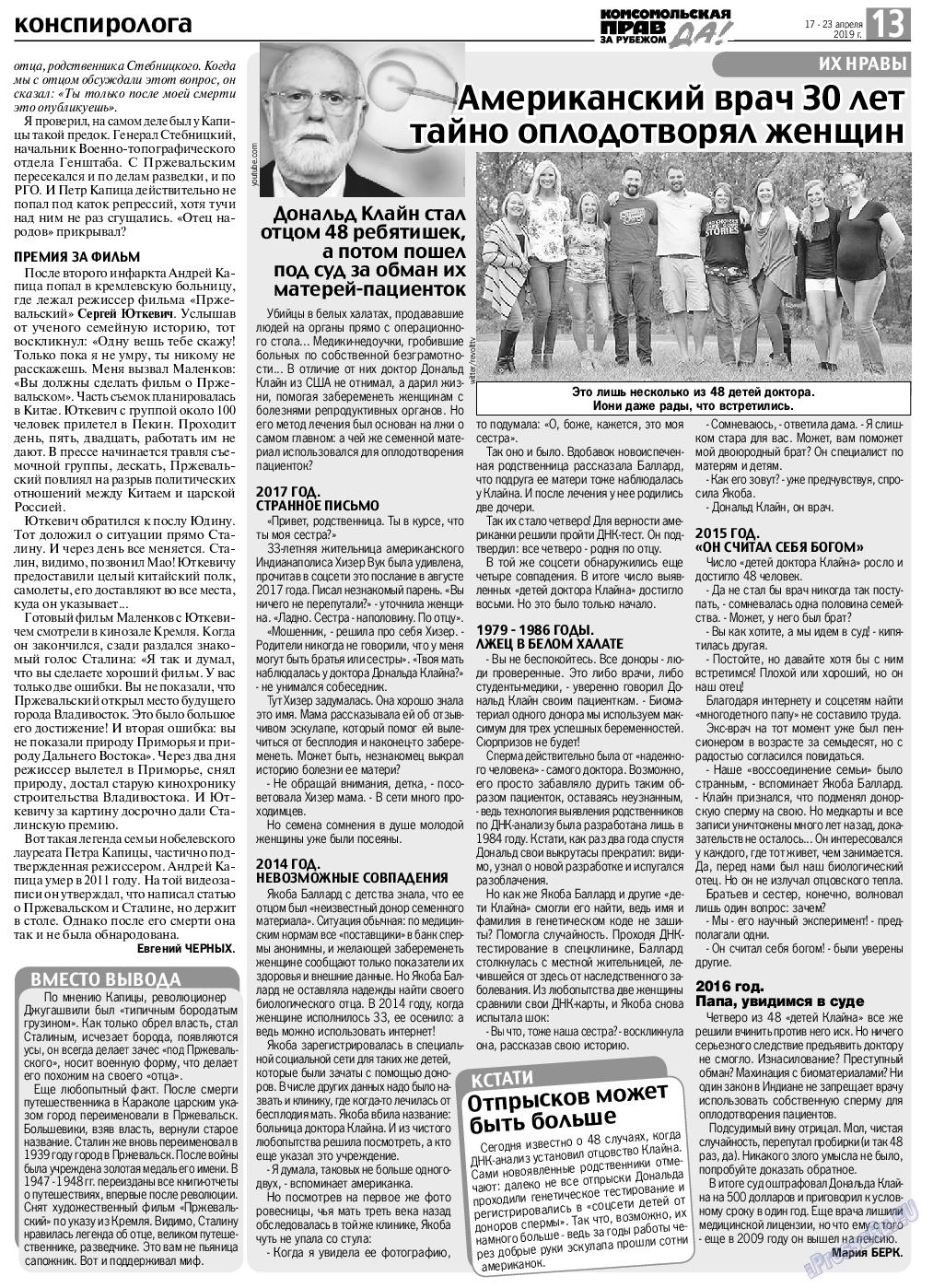 КП в Европе (газета). 2019 год, номер 16, стр. 13