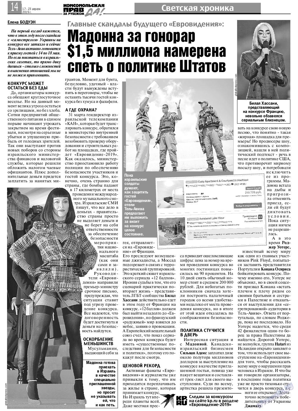 КП в Европе (газета). 2019 год, номер 16, стр. 14