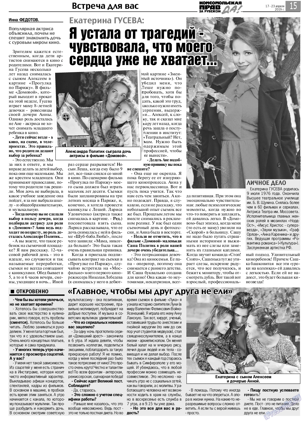 КП в Европе (газета). 2019 год, номер 16, стр. 15