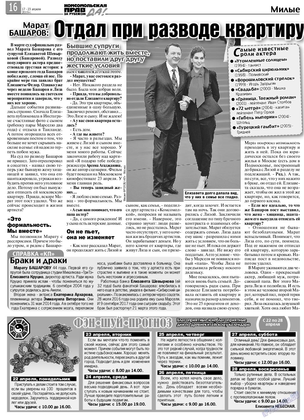 КП в Европе (газета). 2019 год, номер 16, стр. 16