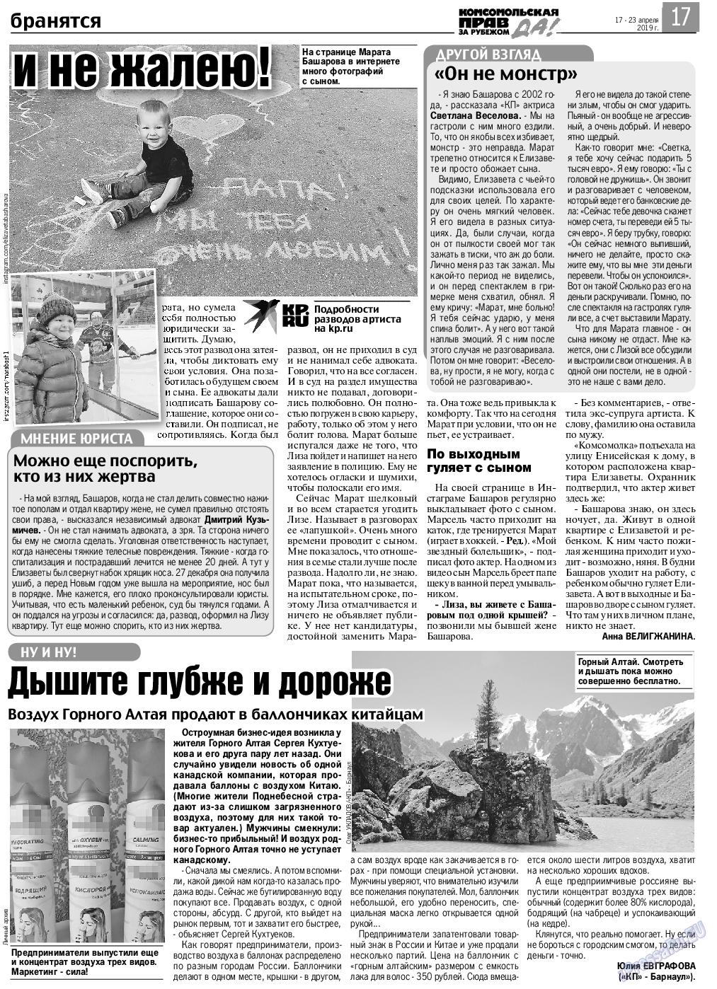 КП в Европе (газета). 2019 год, номер 16, стр. 17