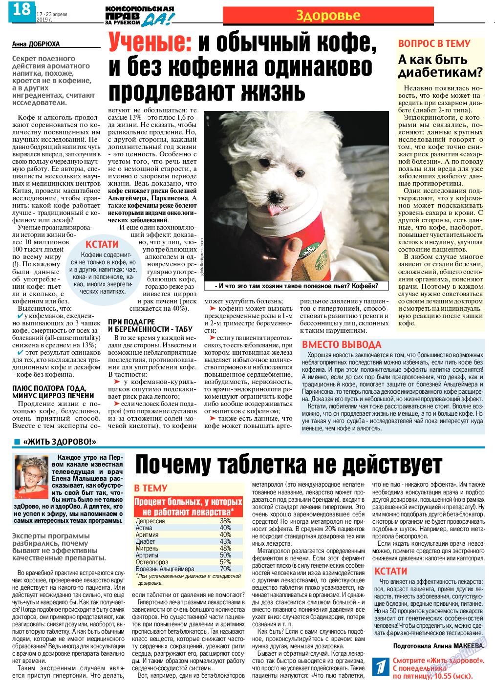 КП в Европе (газета). 2019 год, номер 16, стр. 18