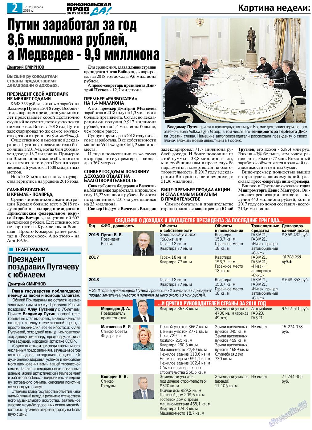 КП в Европе (газета). 2019 год, номер 16, стр. 2