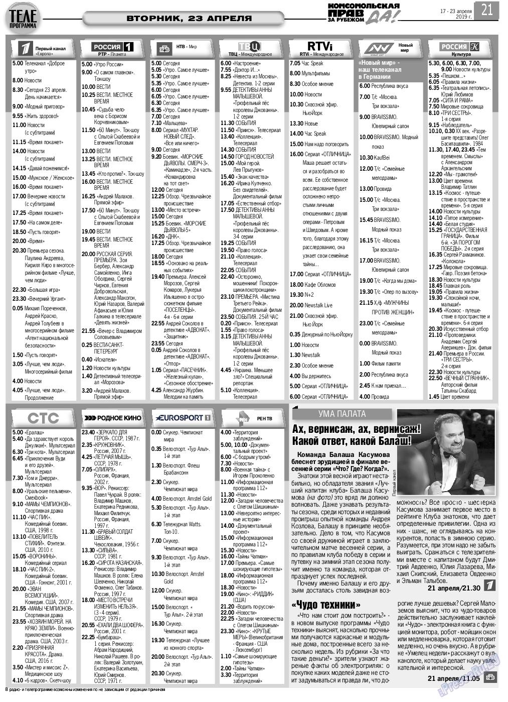 КП в Европе (газета). 2019 год, номер 16, стр. 21