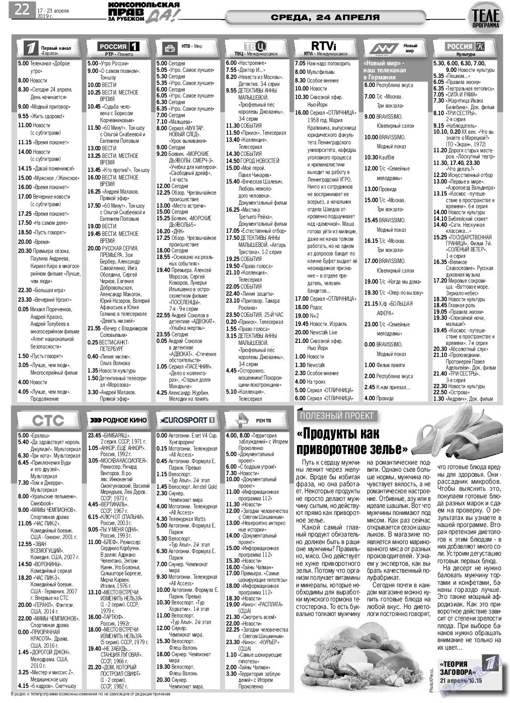 КП в Европе (газета). 2019 год, номер 16, стр. 22