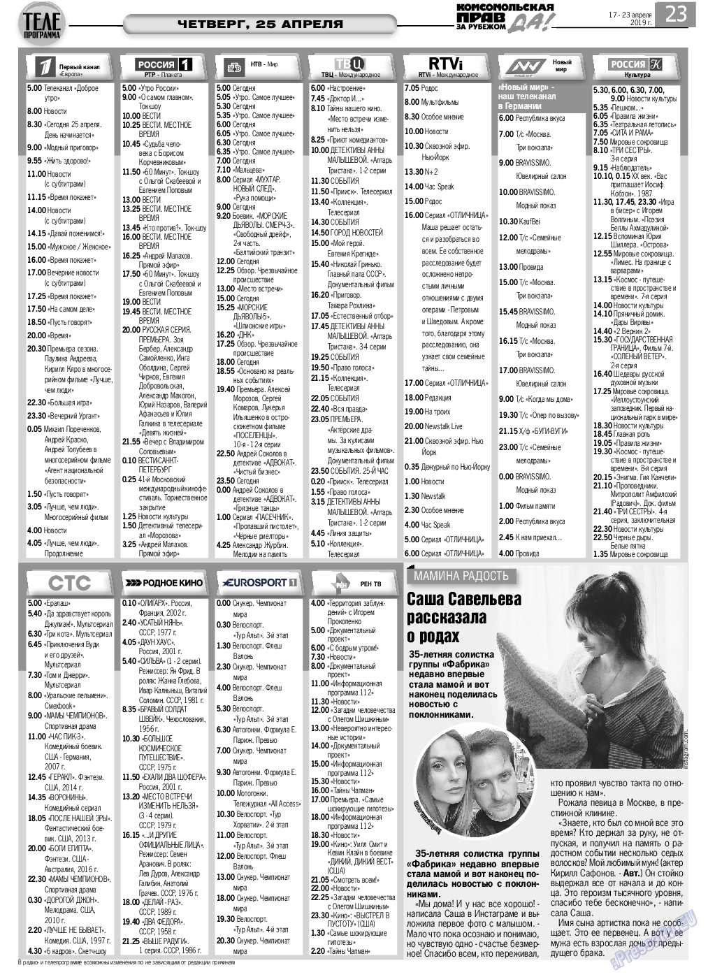КП в Европе (газета). 2019 год, номер 16, стр. 23