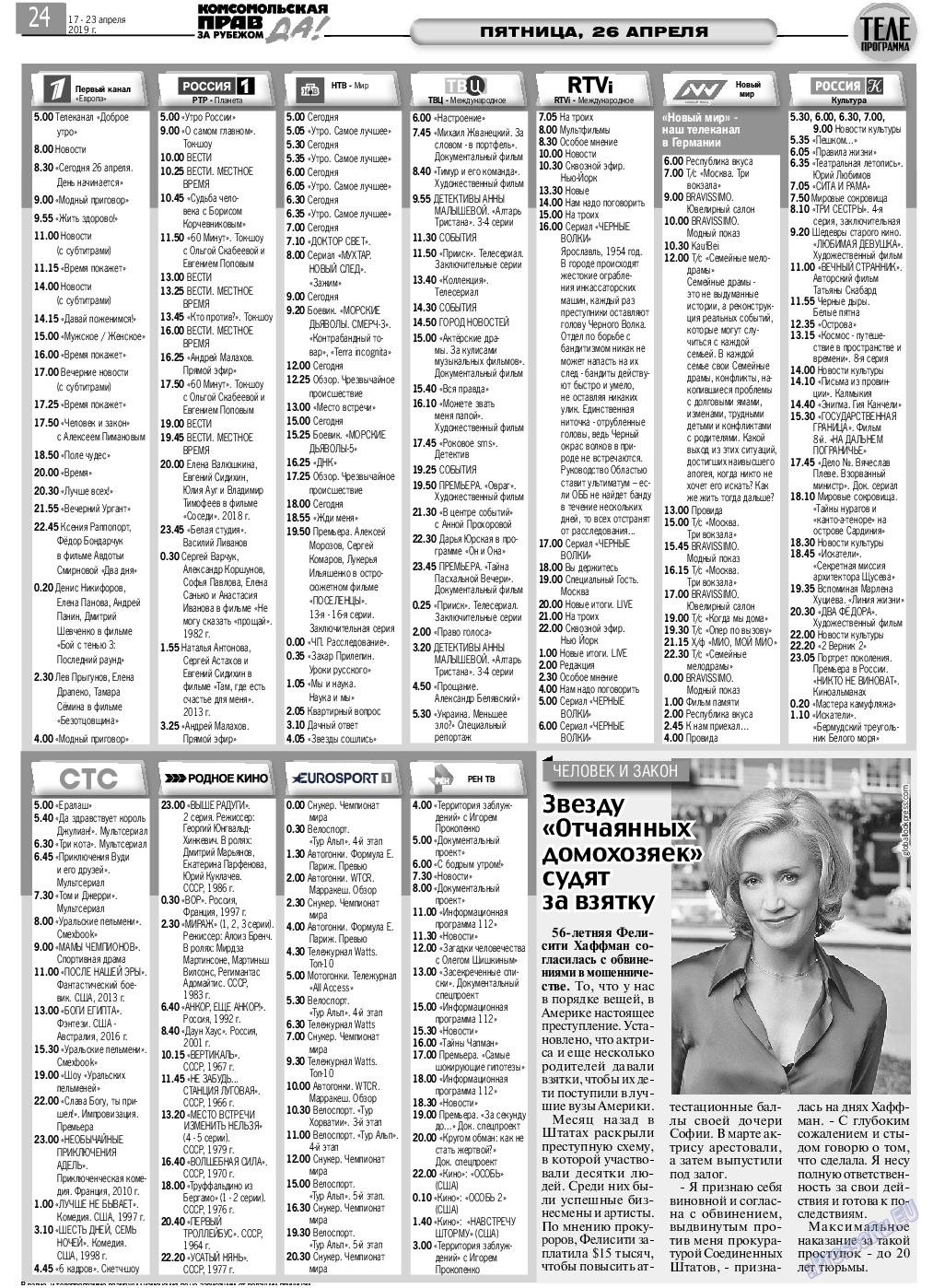 КП в Европе (газета). 2019 год, номер 16, стр. 24