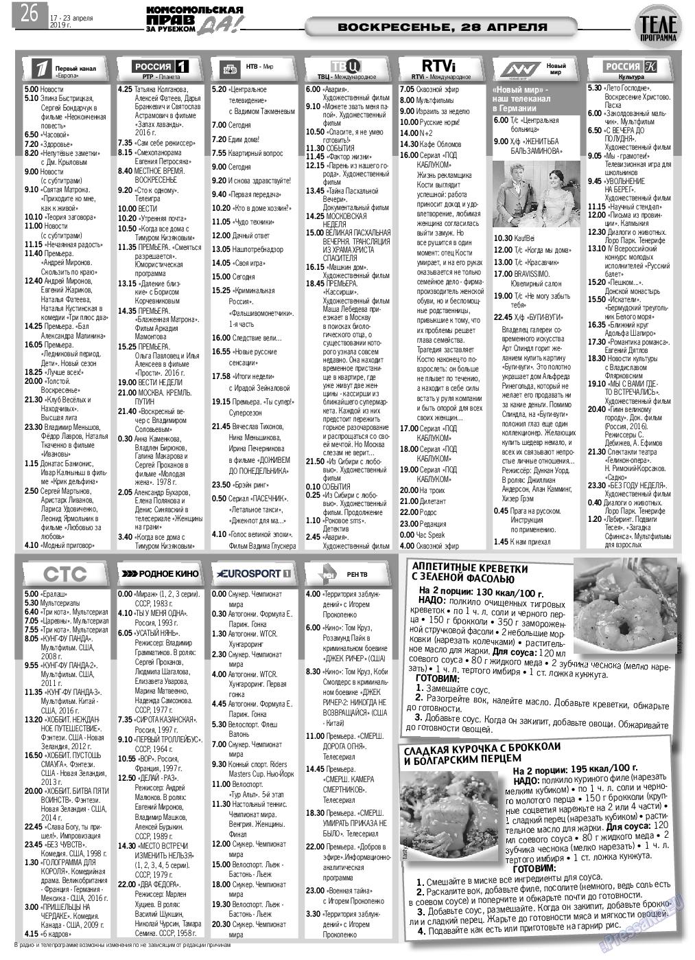 КП в Европе (газета). 2019 год, номер 16, стр. 26