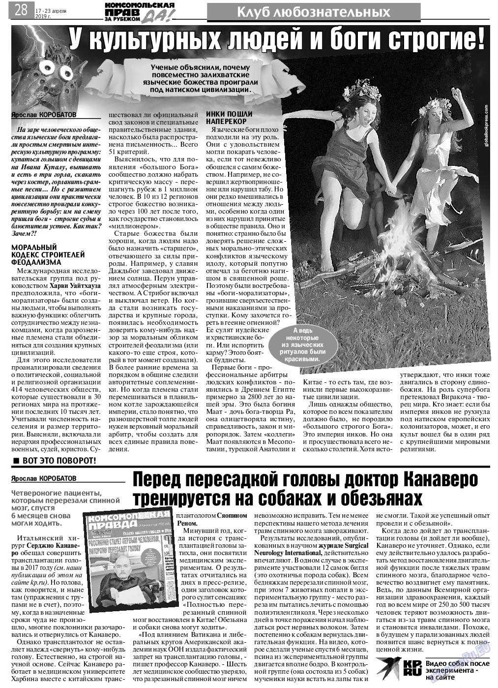 КП в Европе (газета). 2019 год, номер 16, стр. 28