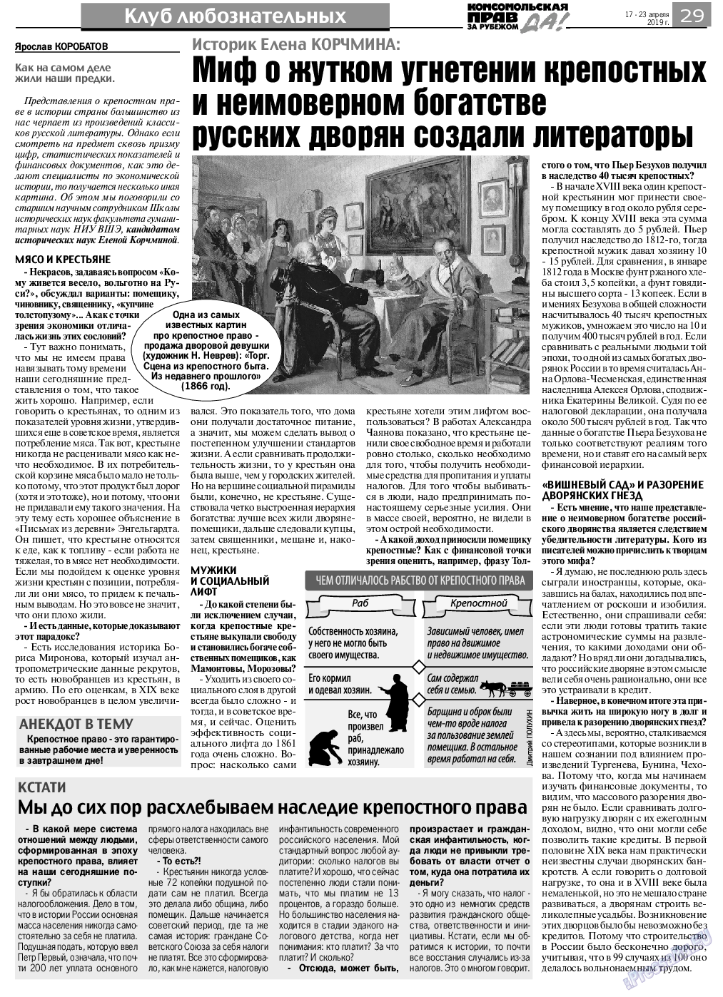КП в Европе (газета). 2019 год, номер 16, стр. 29