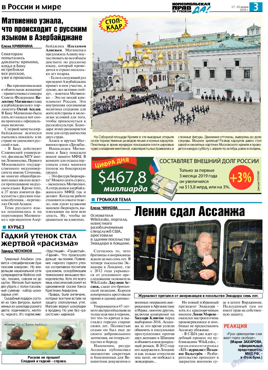 КП в Европе (газета). 2019 год, номер 16, стр. 3