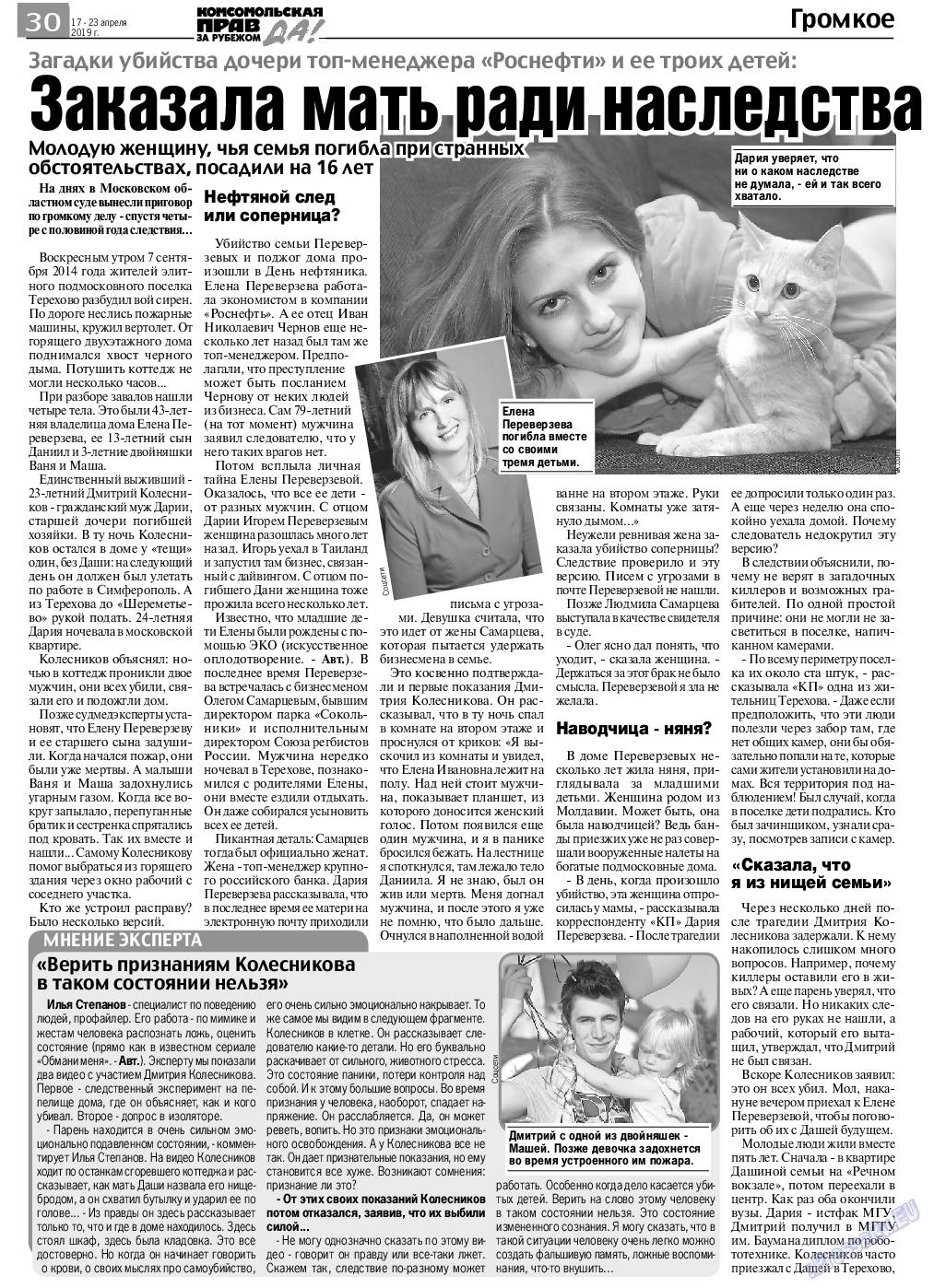 КП в Европе (газета). 2019 год, номер 16, стр. 30