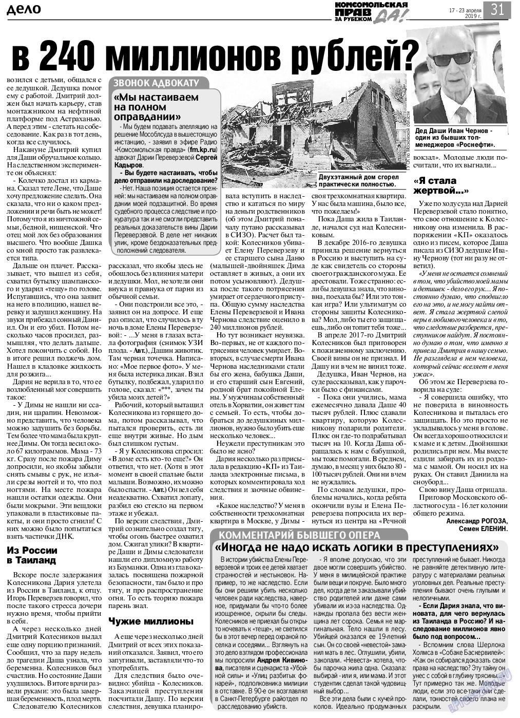 КП в Европе (газета). 2019 год, номер 16, стр. 31
