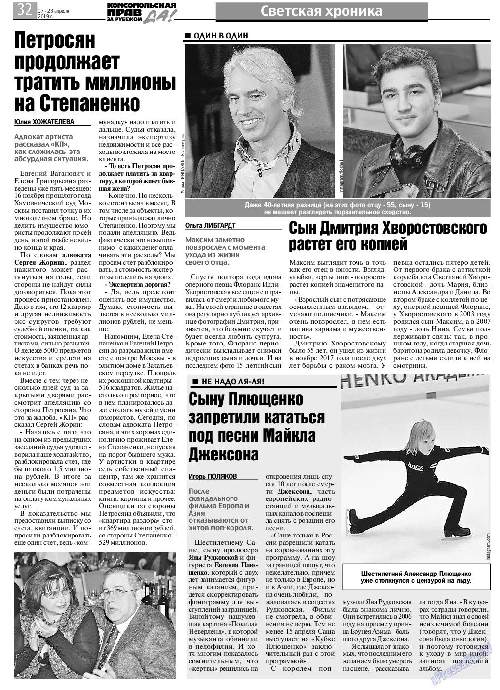 КП в Европе (газета). 2019 год, номер 16, стр. 32