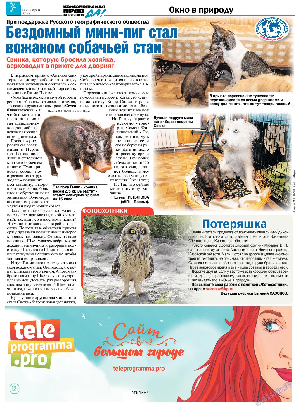 КП в Европе (газета). 2019 год, номер 16, стр. 34