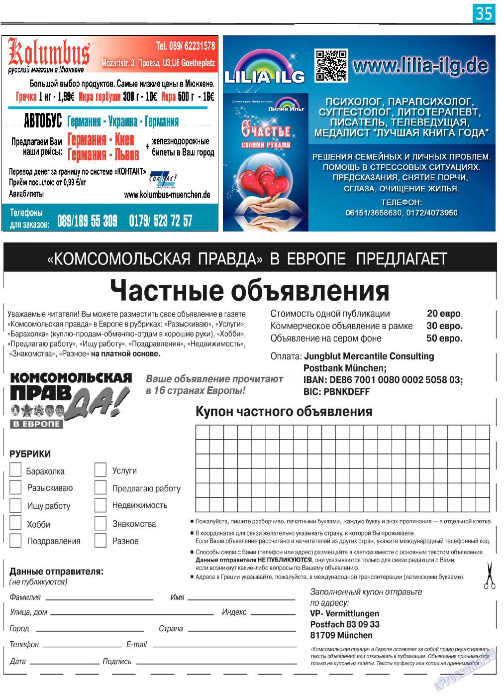 КП в Европе (газета). 2019 год, номер 16, стр. 35