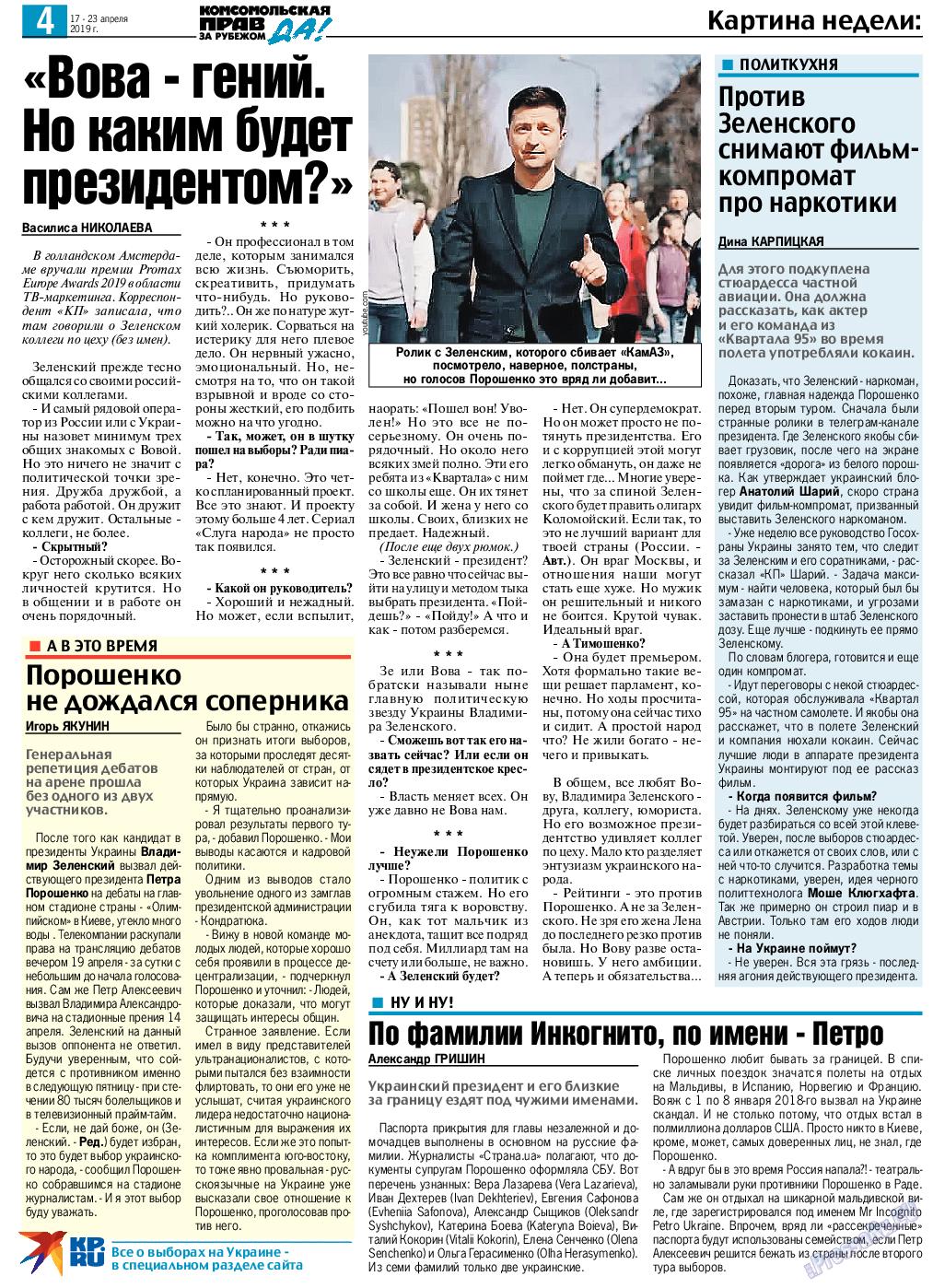 КП в Европе (газета). 2019 год, номер 16, стр. 4