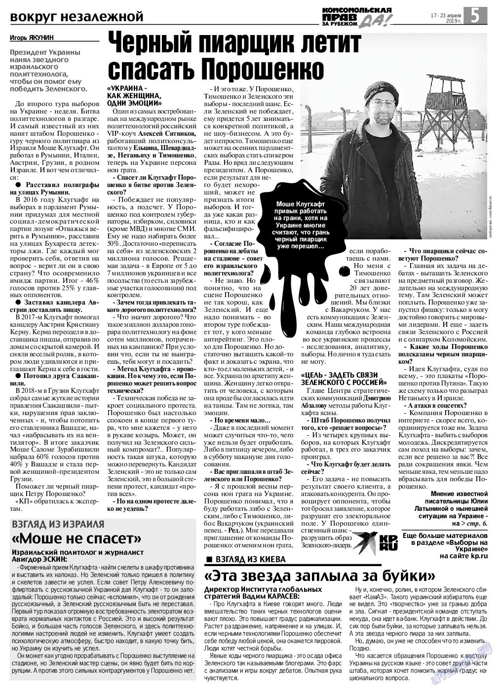 КП в Европе (газета). 2019 год, номер 16, стр. 5