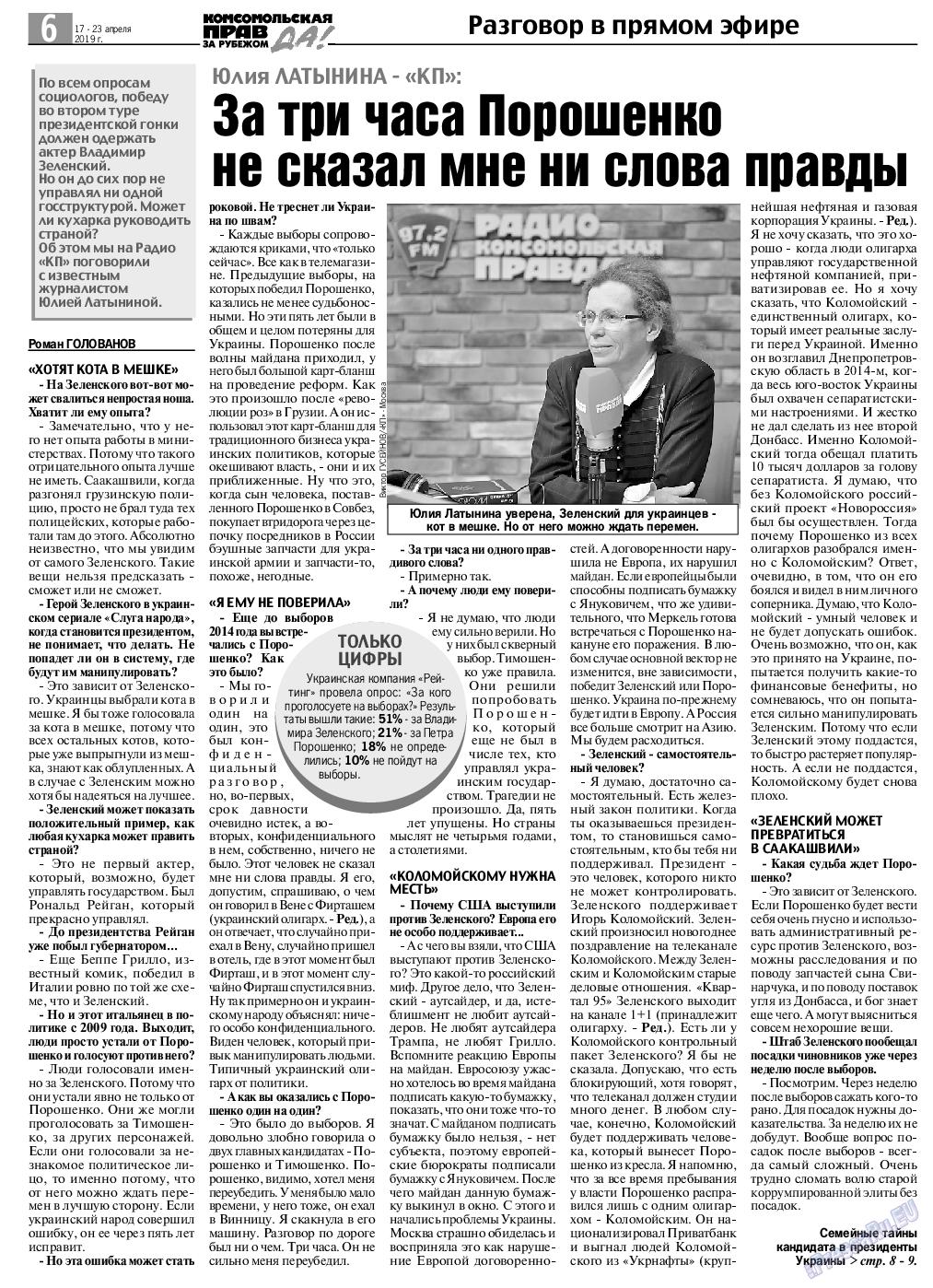 КП в Европе (газета). 2019 год, номер 16, стр. 6