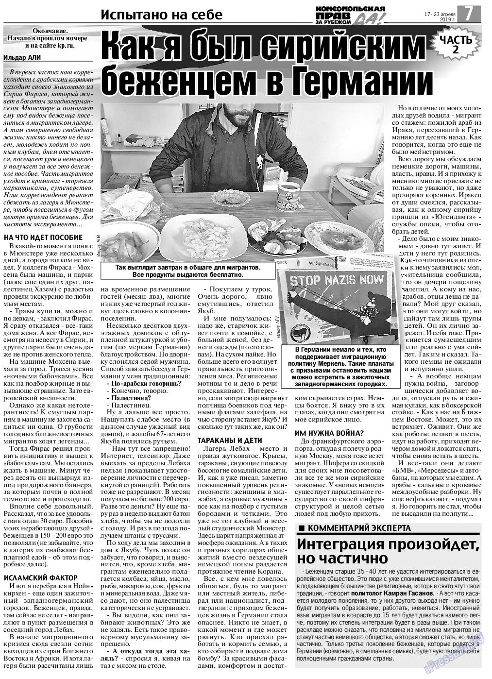 КП в Европе (газета). 2019 год, номер 16, стр. 7