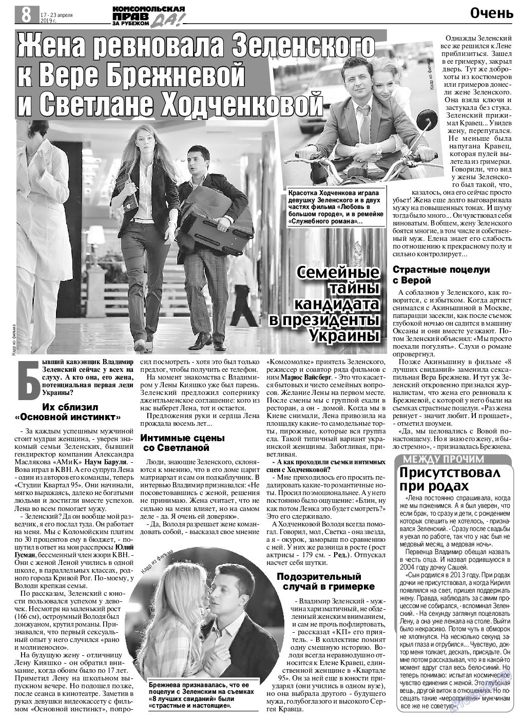 КП в Европе (газета). 2019 год, номер 16, стр. 8