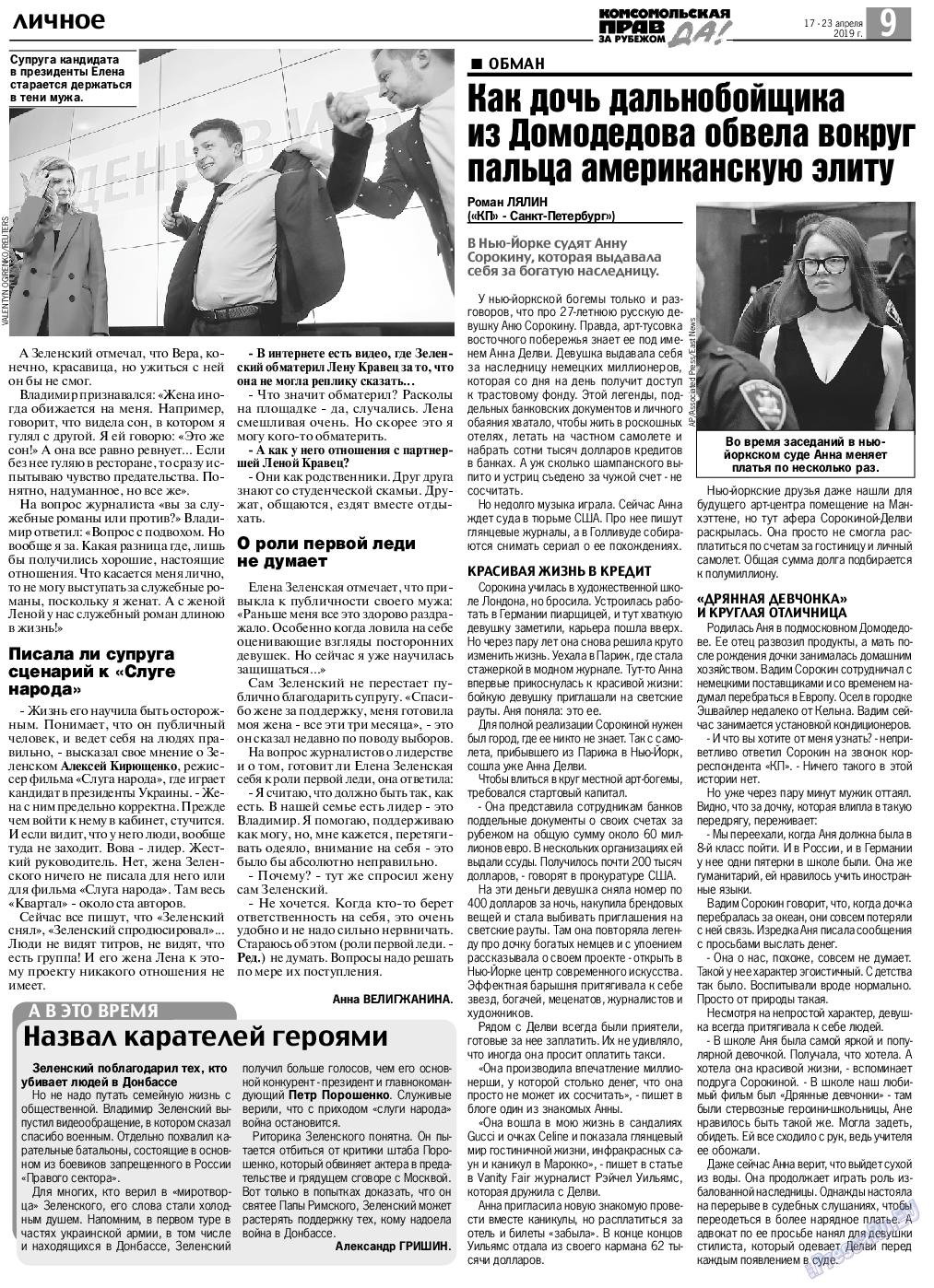 КП в Европе (газета). 2019 год, номер 16, стр. 9