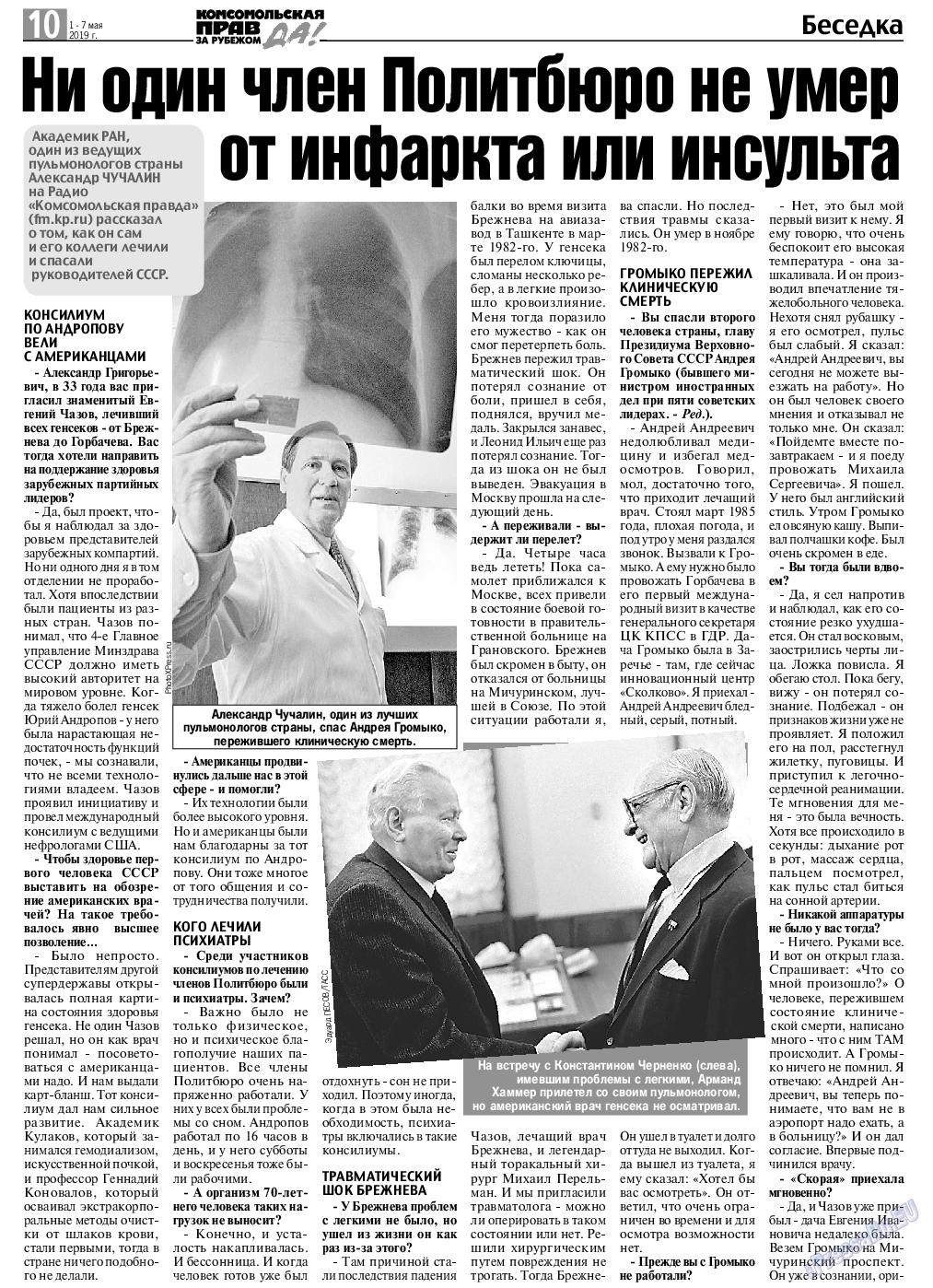 КП в Европе (газета). 2019 год, номер 18, стр. 10