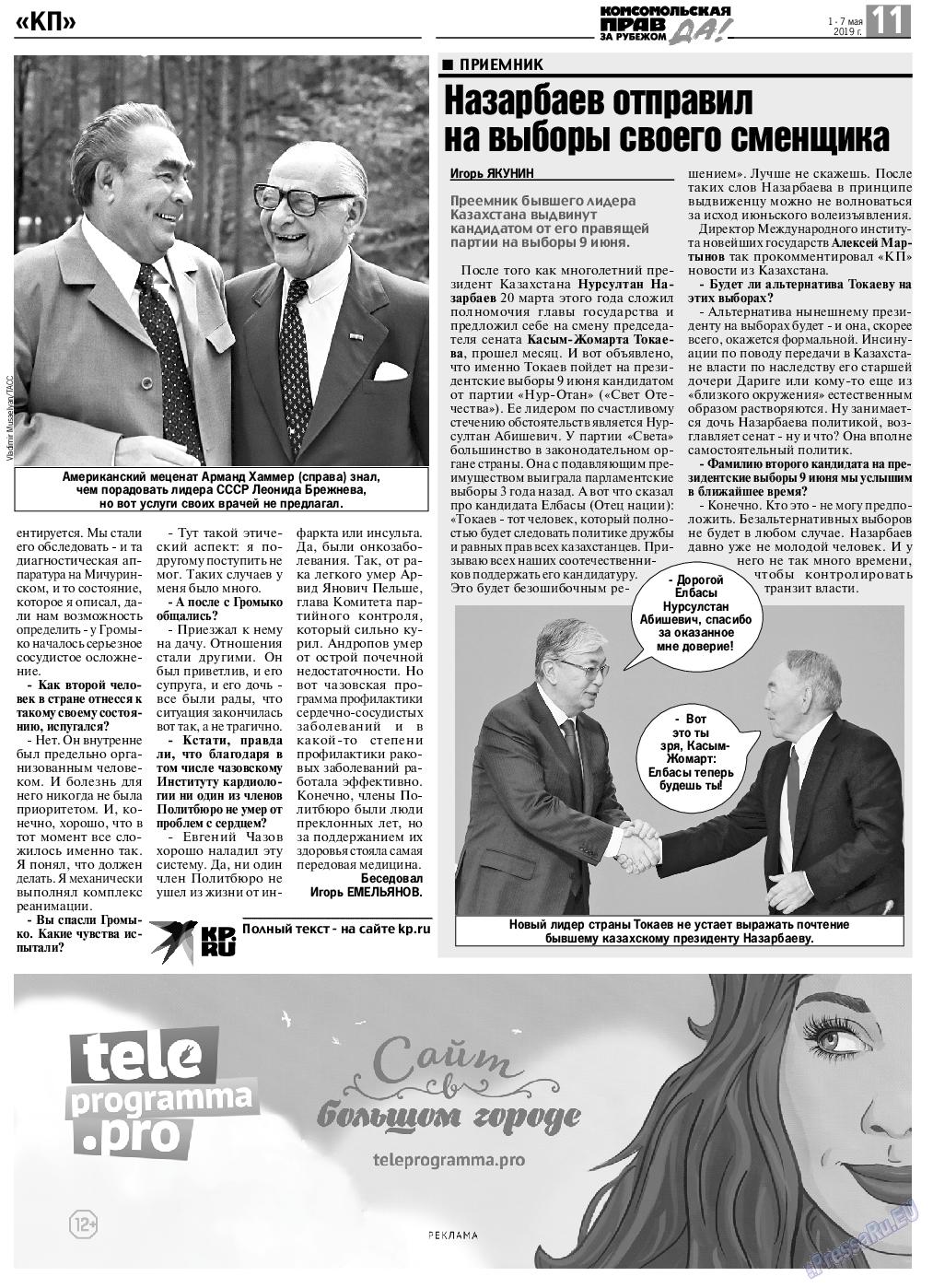 КП в Европе (газета). 2019 год, номер 18, стр. 11
